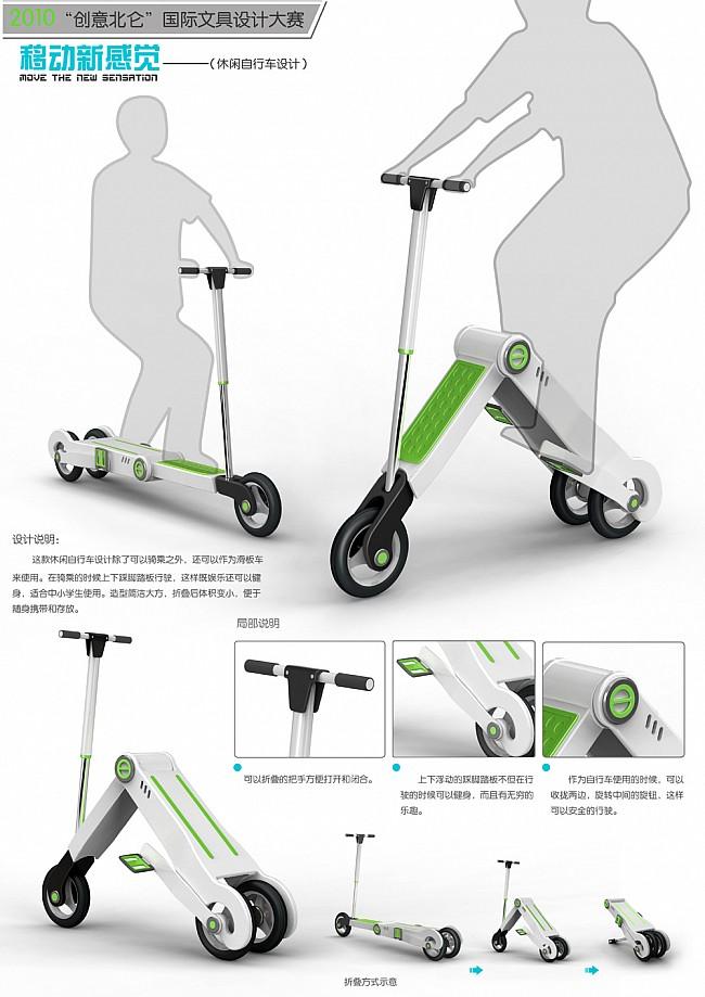 機械設備外觀設計 運動器械概念圖 交通工具概念圖 最新產品設計概念